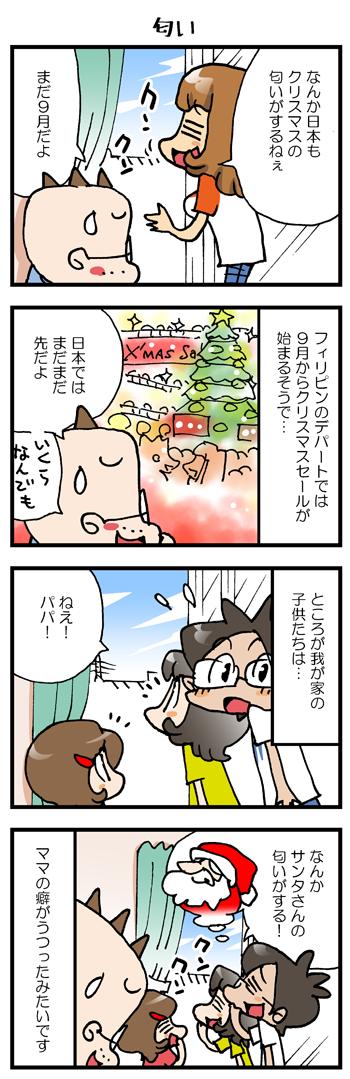 クリスマスの匂い