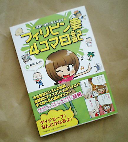 感動!「フィリピン妻4コマ日記」本の見本が届きました!