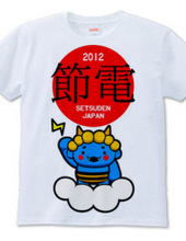 2012節電Tシャツ