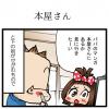 「本屋さん」戸田書店富士店さんにボクの本がなんと!