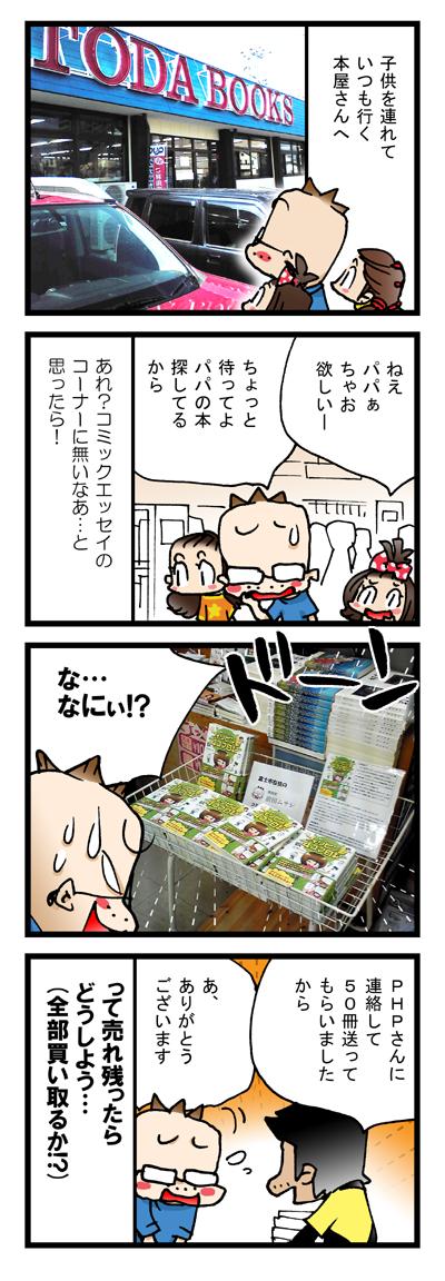 「戸田書店」フィリピン妻4コマ日記