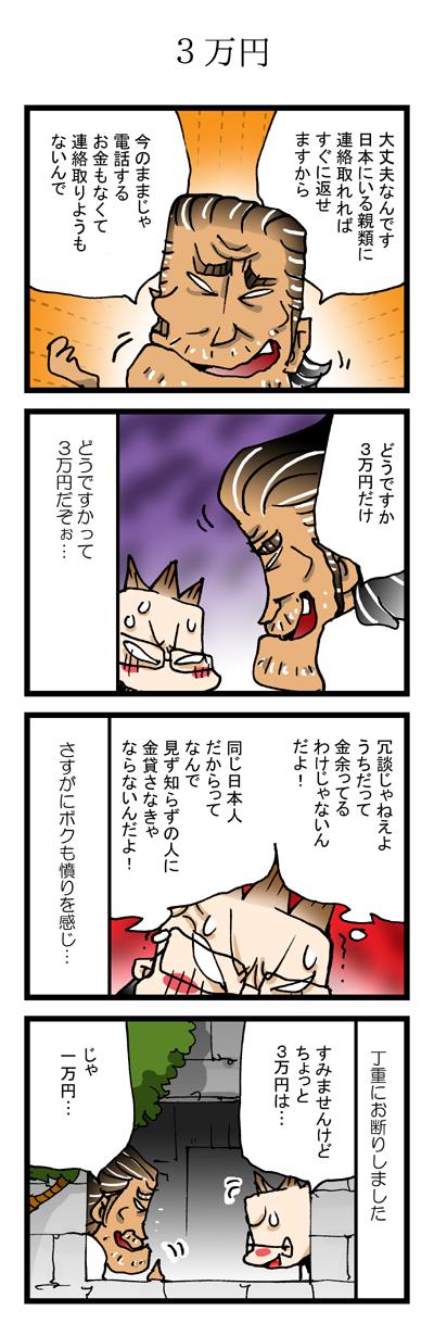 「3万円」フィリピン妻4コマ日記