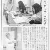 岳南朝日新聞で『コミックエッセイまんが入門』の様子が記事になりました