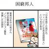 2012年話題の本と言えば『日本を捨てた男たち フィリピンに生きる「困窮邦人」』