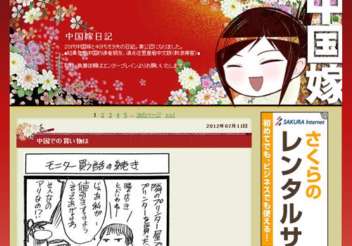 中国嫁日記ブログ新展開が面白いです