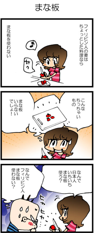 包丁の使い方