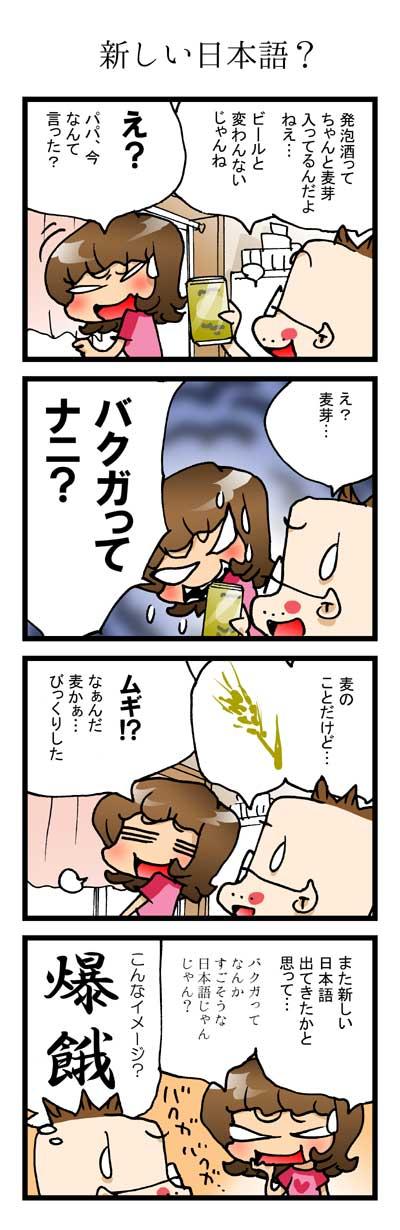 「新しい日本語?」フィリピン妻4コマ日記