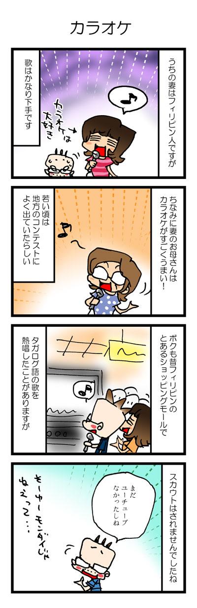 「カラオケ」フィリピン妻4コマ日記
