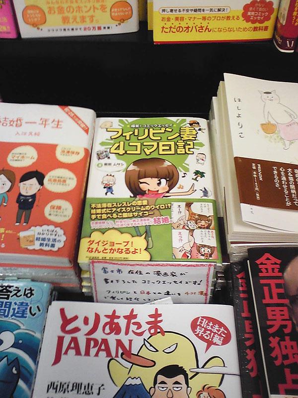 未来屋書店 フィリピン妻4コマ日記