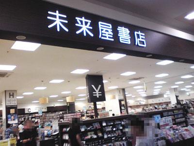 未来屋書店イオンタウン富士南