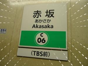赤坂TBS前