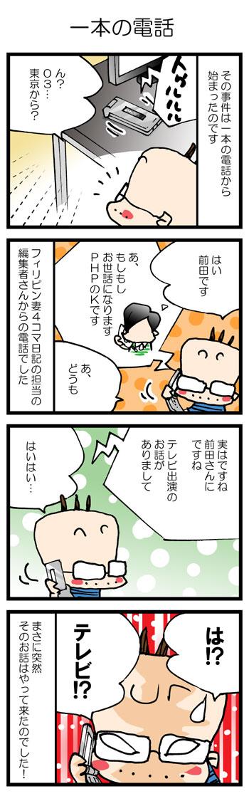 テレビ出演01「一本の電話」