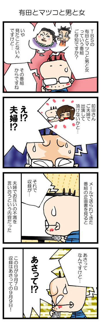 テレビ出演02「有田とマツコと男と女」TBSの番組にフィリピン妻が出る!?,