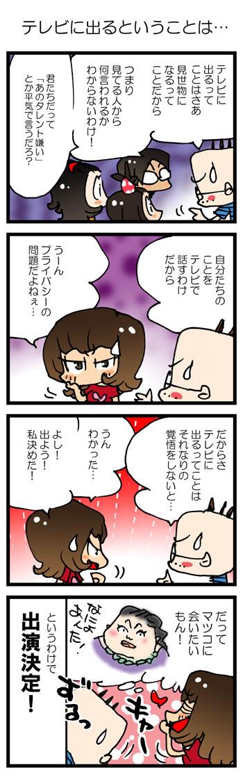 """テレビ主演04「テレビに出るということは」TBS""""有田とマツコ""""出るか出ないか…"""
