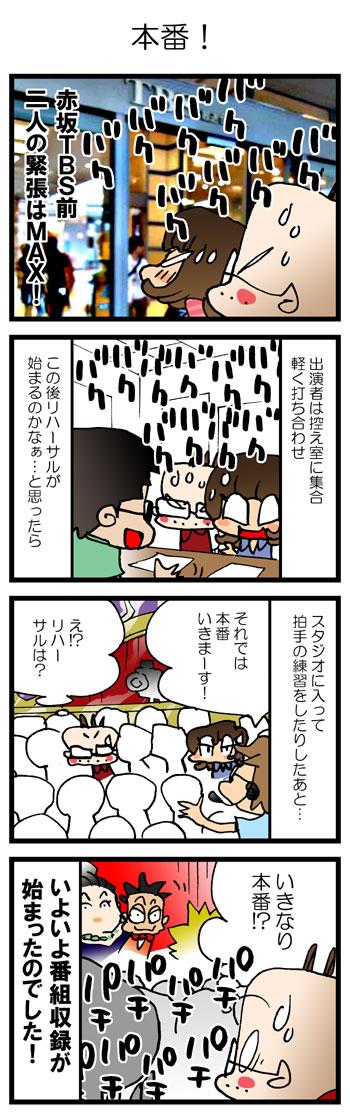 テレビ出演08「本番!」