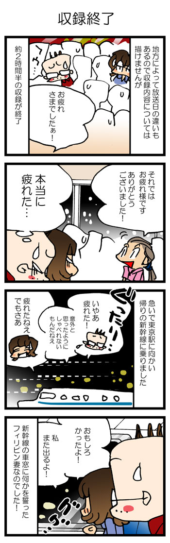 テレビ出演09「収録終了」