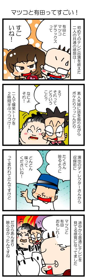 テレビ出演10「有田とマツコってすごい!」