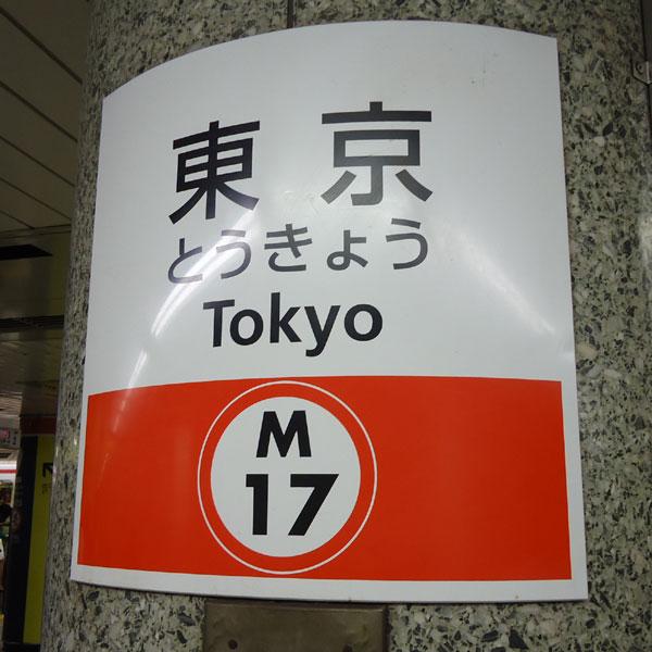 07テレビ収録のため東京到着!フィリピン妻の気分は?
