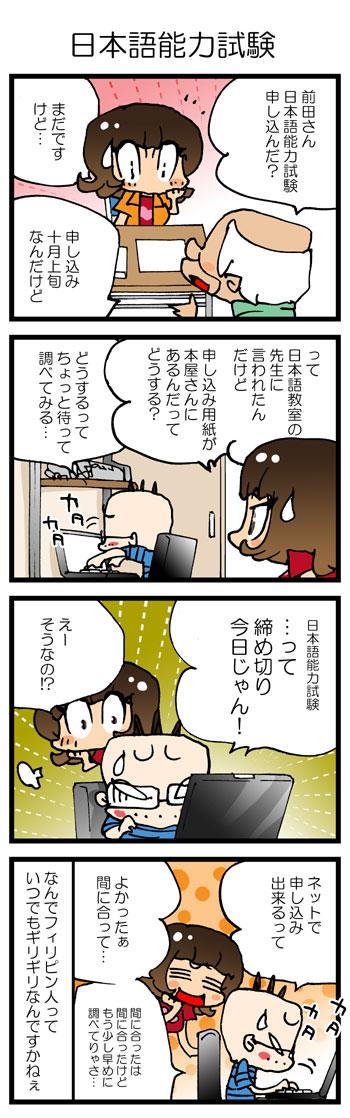 フィリピン妻4コマ日記「日本語能力試験」