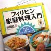 フィリピン料理専門のレシピ本「フィリピン家庭料理入門」が届きました!
