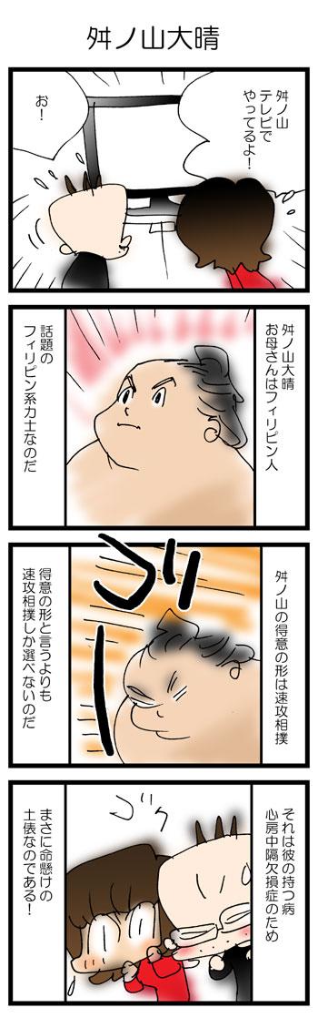 舛ノ山大晴の画像 p1_10