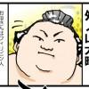 フィリピン系力士舛ノ山関5勝5敗!