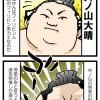 大相撲・舛ノ山 11月8日報道ステーションで松岡修造がインタビュー