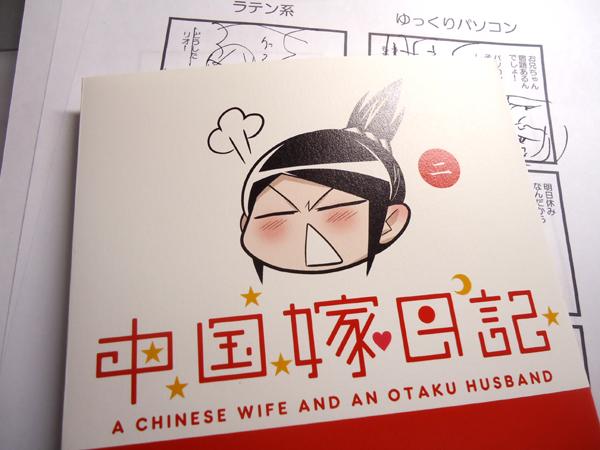 中国嫁日記(二)