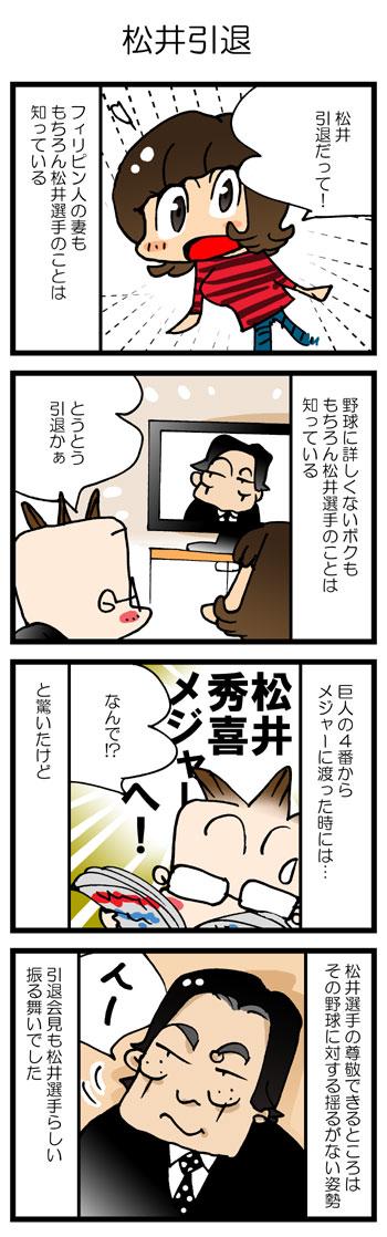 今年のブログ納め/松井秀喜選手引退