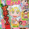 べつわら5月号本日発売です!