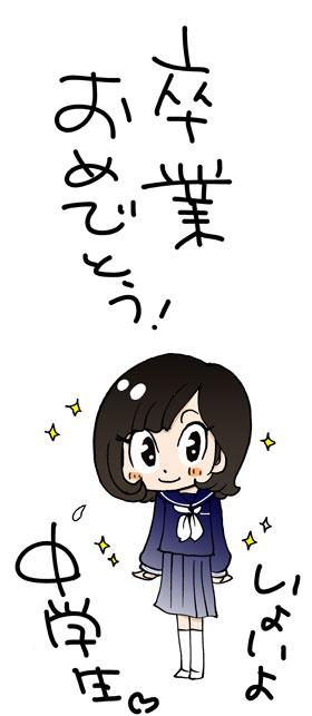 卒業式ブログ版01