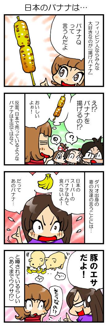 02日本のバナナ