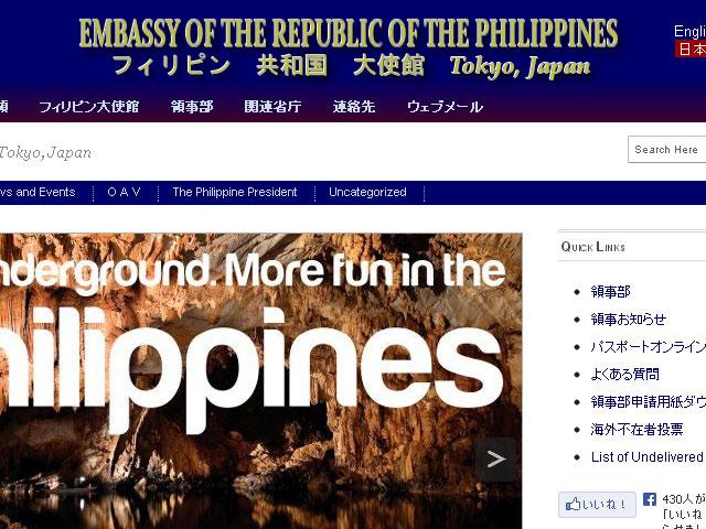 フィリピン大使館ホームページ