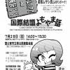 富士宮市にて前田ムサシ講演会を開催します