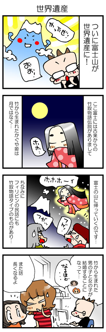 富士山が世界遺産に