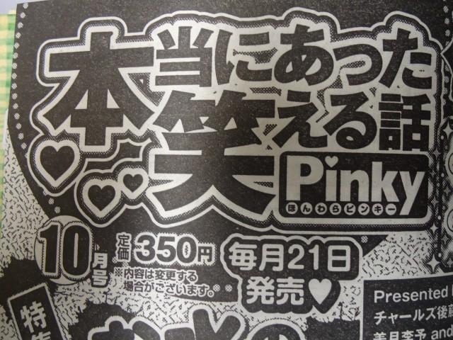 pinky008