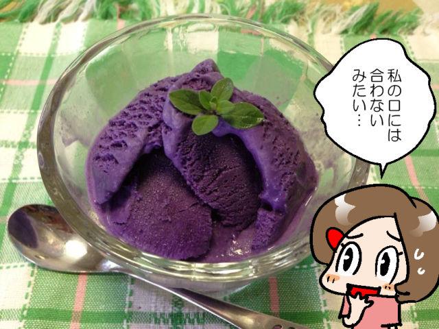 フィリピン名物の紫芋(ウベ)アイスクリームのお味は?