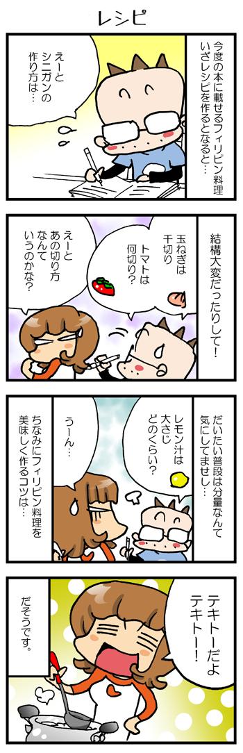 02レシピ