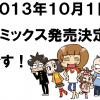コミックス発売決定のお知らせです!