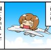 飛行機、間に合いました。