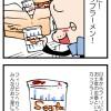 【4コマ】日本からフィリピンへのおみやげと言えばこれが定番!特に人気なのは…