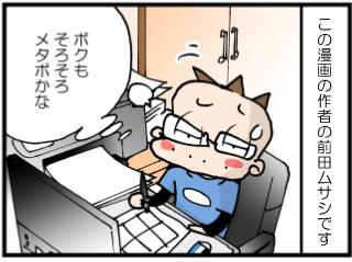 前田ムサシ