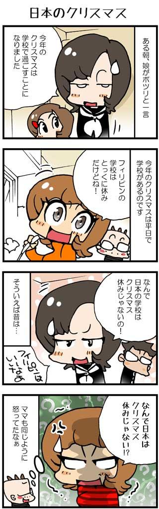 01日本のクリスマス