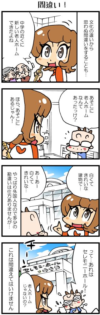 04間違い