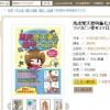 フィリピン妻4コマ日記台湾版ネット販売…とっくに開始!?