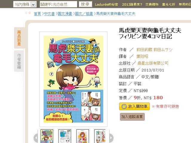 台湾ネット販売