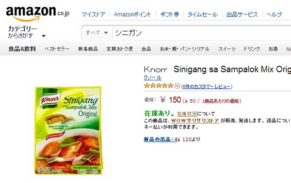 フィリピン料理に必須のシニガンパウダーはアマゾンのWOWサリサリストアで売ってるよ