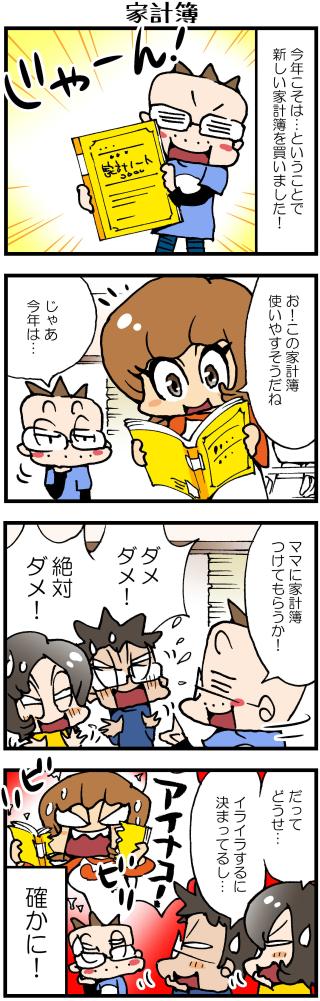 01家計簿