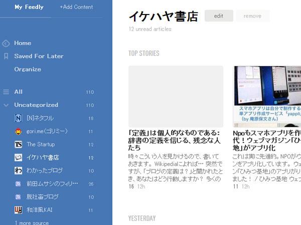 ブログ購読はFeedlyが使いやすい!ボクがチェックしている7つの人気ブログ