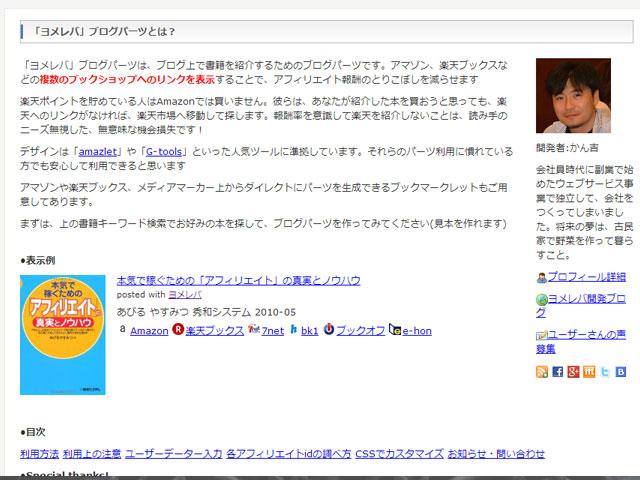 静岡市在住の有名ブロガーかん吉さんの作った「ヨメレバ」ブログパーツがすごい!